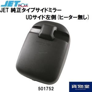 トラック用品 JET 501752 純正タイプサイドミラー UDサイド左側(ヒーター無し) route2yss
