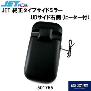 トラック用品 JET 501755 純正タイプサイドミラー UDサイド右側(ヒーター付) route2yss