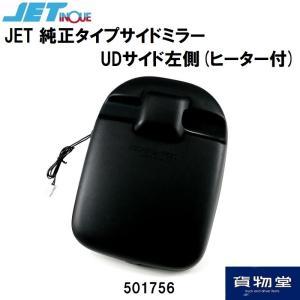 トラック用品 JET 501756 純正タイプサイドミラー UDサイド左側(ヒーター付) route2yss