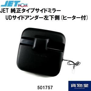 トラック用品 JET 501757 純正タイプサイドミラー UDサイドアンダー左下側(ヒーター付) route2yss