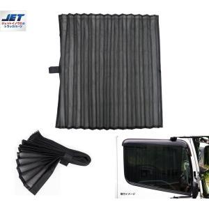トラック用品 ジェットイノウエ507691 ミラーレースサイドカーテン(プリーツ仕様)ブラック 1枚入 route2yss