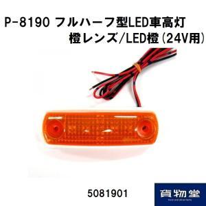 5081901 P-8190 フルハーフ型LED車高灯 橙レンズ/LED橙(24V用)|JB日本ボデーパーツ工業|route2yss