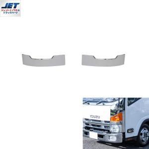 トラック用品 526030 いすゞ07エルフ(ハイキャブ)/07フォワード用メッキウインカーガーニッシュ|route2yss