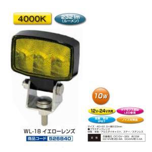 トラック用品 ジェットイノウエ526840 WL-18 LED3ミニワークランプ角型 イエロー|route2yss