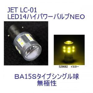■LC-01 LED14ハイパワーバルブNEO 定格:DC24V約120mA(約2.8W) サイズ:...