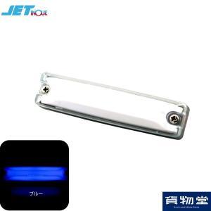 トラック用品 533651 LEDスリム車高灯ランプ 24V クリア/ブルー|route2yss