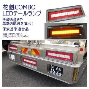 トラック用品 OCWP-CRC-3花魁COMBO LEDテールランプ クリア/レッドクリア(アンバー)L/Rセット|route2yss