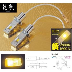 OLD12-H3-28 花魁LEDフォグ閃光H3バルブ イエロー(2800K)DC12V/24V共用|route2yss