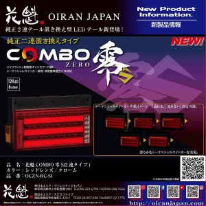 5355361 OCZN-RC-S1花魁COMBO零S LEDテールランプ左右セット|代引き不可|JB日本ボデーパーツ工業|route2yss