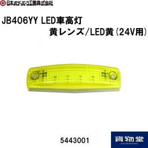 トラック用品 JB406YY LED車高灯 黄レンズ/LED黄(24V用)|route2yss