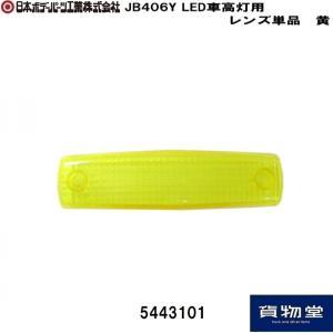 トラック用品 JB406Y LED車高灯用レンズ単品 黄|route2yss