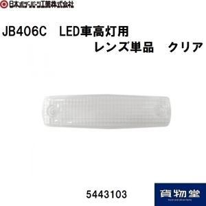 トラック用品 JB406C LED車高灯用レンズ単品 クリア|route2yss