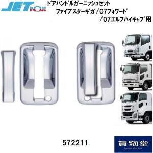 トラック用品ジェットイノウエ572211 メッキドアハンドルガーニッシュ いすゞファイブスターギガ/07エルフハイキャブ/07フォワード用|route2yss