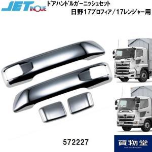 トラック用品ジェットイノウエ572227 ドアハンドル&ガーニッシュセット 17プロフィア/17レンジャー用|route2yss