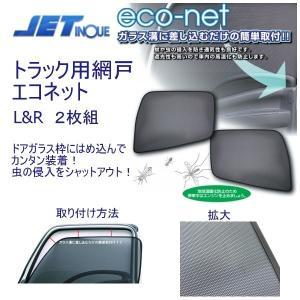 トラック用品ジェットイノウエ590220 エコネット(トラック用網戸) トヨタハイエース200系|route2yss