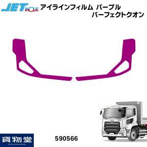 トラック用品 ジェットイノウエ 590566 アイラインフィルム パープル UDパーフェクトクオン|route2yss