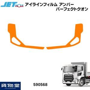 トラック用品 ジェットイノウエ 590568 アイラインフィルム アンバー UDパーフェクトクオン|route2yss