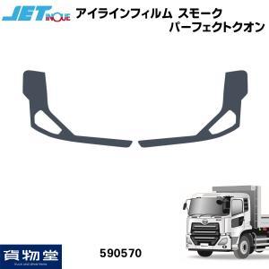 トラック用品 ジェットイノウエ 590570 アイラインフィルム スモーク UDパーフェクトクオン|route2yss