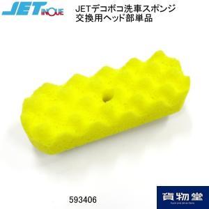 トラック用品ジェットイノウエ593406 特大洗車スポンジ用交換スポンジ単品 デコボコタイプ|route2yss