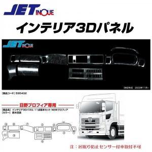 トラック用品ジェットイノウエ595402 インテリア3Dパネル 基本セット11点 黒木目調|route2yss