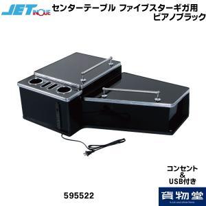トラック用品 JETジェットイノウエ 595522 センターテーブル ファイブスターギガ フルサイズ ピアノブラック【代引き不可】|route2yss