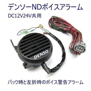 デンソーNDボイスアラーム100689-0050(12V24V共用)|route2yss