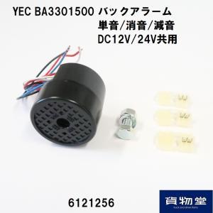 トラック用品 BA3301500バックアラーム単音/消音/減音12/24V共用 route2yss
