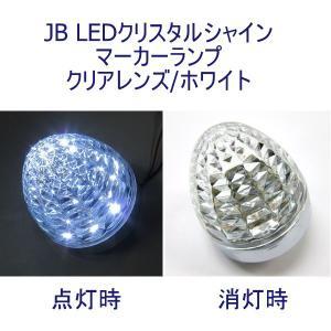 トラック用品 SALE JB LEDクリスタルシャインマーカー24V クリアレンズ/ホワイト|route2yss