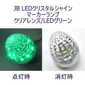トラック用品 SALE JB LEDクリスタルシャインマーカー24V クリアレンズ/グリーン|route2yss