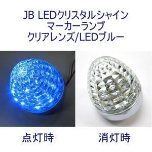 トラック用品 SALE JB LEDクリスタルシャインマーカー24V クリアレンズ/ブルー|route2yss