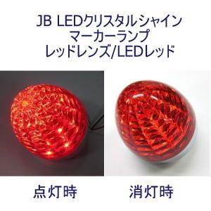 トラック用品 SALE JB LEDクリスタルシャインマーカー24V 赤レンズ/レッド|route2yss