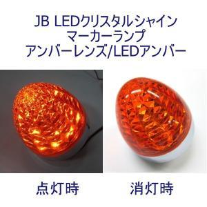 トラック用品 SALE JB LEDクリスタルシャインマーカー24V オレンジレンズ/オレンジ|route2yss