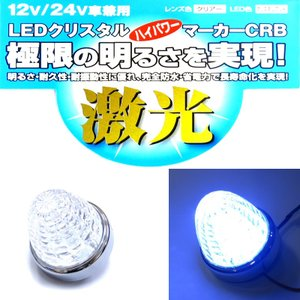 トラック用品 LSL207CRB JB激光LEDクリスタルハイパワーマーカー クリアレンズ/LEDクリスタルブルー|route2yss