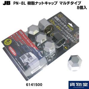 トラック用品 JB PN-8L 樹脂ナットキャップ マルチタイプ(8個入)|route2yss