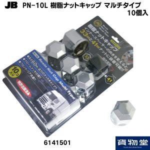 トラック用品 JB PN-10L 樹脂ナットキャップ マルチタイプ(10個入) route2yss