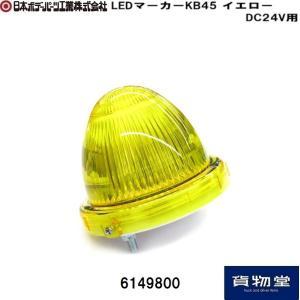 6149800 トラック用品  LEDマーカーKB45 イエロー DC24V用|JB日本ボデーパーツ工業|route2yss
