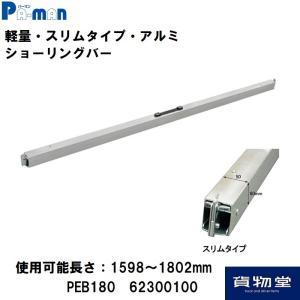 トラック用品 PEB180パーマンショーリングバースリムタイプアルミ1598〜1802mm【代引き不可】 route2yss