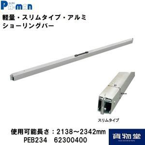 トラック用品 PEB234パーマンショーリングバースリムタイプアルミ2138〜2342mm【代引き不可】 route2yss