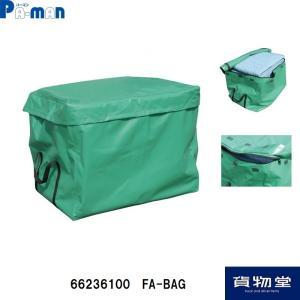 66236100パーマン収納袋保護ふとん用ファスナー付き高さ600mm FA-BAG route2yss