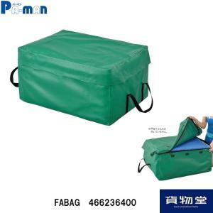 66236400パーマン収納袋保護ふとん用ファスナー付き高さ400mm FABAG4 route2yss