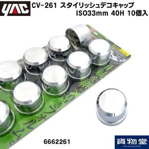 トラック用品 YAC CV261 ISOスタイリッシュデコキャップ40H (10個入)|route2yss