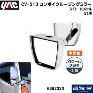 トラック用品 CV313 ヤック コンボイクルージングミラー2t用 メッキ|route2yss