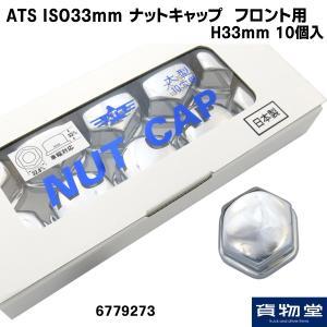 ATSナットキャップ10個入フロント用H33mm(新ISO規格32.8mmナット用)|route2yss