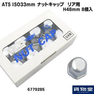 トラック用品 ATSナットキャップ 8個入 リア用 H48(新ISO規格32.8mmナット用)|route2yss