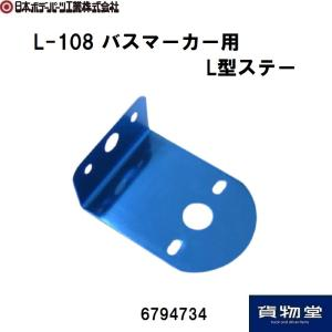 6794734 L-108 バスマーカー用L型ステー|JB日本ボデーパーツ工業|route2yss