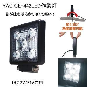 トラック用品 YAC CE-442 LED作業灯 スクエア ホワイト DC12V/24V共用 route2yss