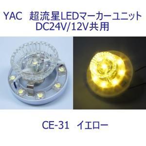 トラック用品 YAC CE31 超流星マーカーユニット イエロー DC24V・12V共用|route2yss