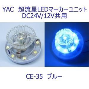 トラック用品 YAC CE35 超流星マーカーユニット ブルー DC24V・12V共用|route2yss