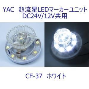 トラック用品 YAC CE37 超流星マーカーユニット ホワイト DC24V・12V共用|route2yss