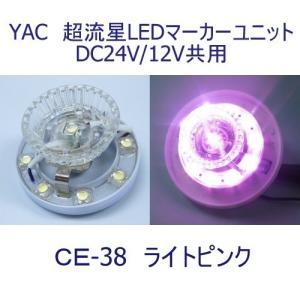 トラック用品 YAC CE38 超流星マーカーユニット ライトピンク DC24V・12V共用 route2yss